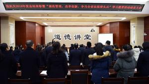 荆门中院举办2019年第一期道德讲堂